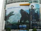 Giant Kong Ad in Taiwan